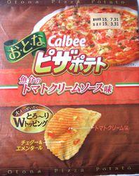 150331OtonaPizzapotatoGyokai1