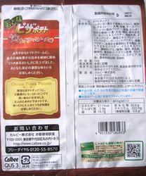 150331OtonaPizzapotatoGyokai2
