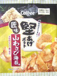 150421KataageYamawasabi1