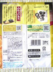 150421KataageYamawasabi2