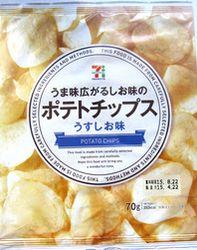 150422Umamihirogarushio1