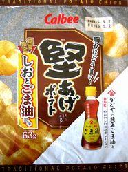 150502KataageShiotoGomaabura1