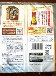 150502KataageShiotoGomaabura2