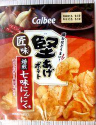 150519KataageBaisenshichimi1