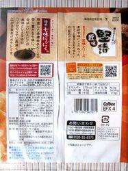 150519KataageBaisenshichimi2