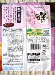 150601Kataage-WagyuAburiyaki2