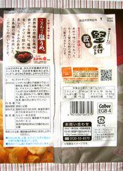 150605Kataage-KodawariShioUme2