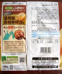 150625EnshufuOkonomiyaki2
