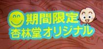 h150625EnshufuOkonomiyaki