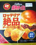 s150727LotteriaCheeseburger