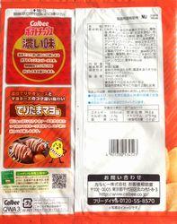 150909Koiaji_Teritamamayo2