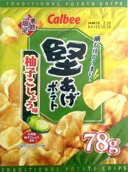 151010Kataage-YuzuKosho1