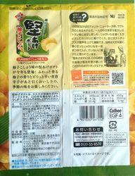 151010Kataage-YuzuKosho2
