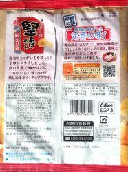 150925KataageShiroebi2