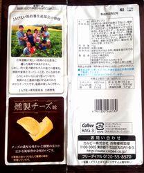 151014BieiPotato-KunseiCheese2