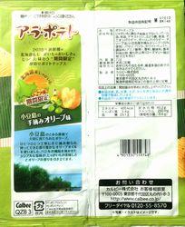 151021AlapotatoShodoshimaOlive2