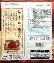 151029OtafukuOkonomiyaki2