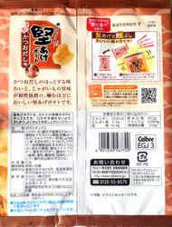 151106Kataage-Katsuodashi2