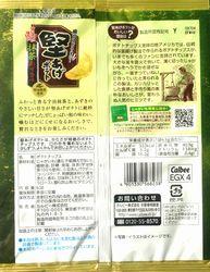 151112KataageMacchaAzuki2