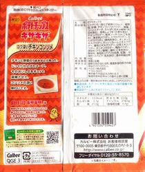 151116Gizagiza-ChickenConsomme2