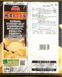 151123Gokuno-Cheese2