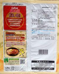 151218Koiaji-NinnikuShioButter2