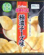 s151123Gokuno-Cheese