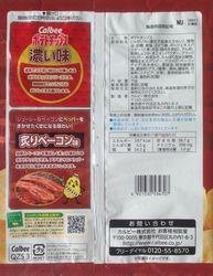 160105Koiaji-AburiBacon2