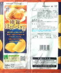 160107_GokuumaHotateButter2