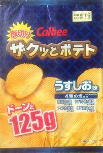160112ZakuttoPotatoUsushio1