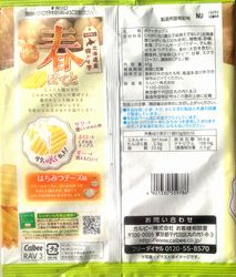 160115HaruPotatoHachimitsuCheese2