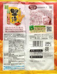 160121Kataage-YuzuMentaiko2