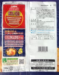 160202Koiaji-ShiokaraJagabutter2