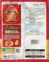 160210Koiaji-EbinoBisque2