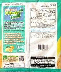 160210SetouchiLemon2