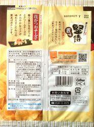 160216Kataage-HanakatsuoCheese2