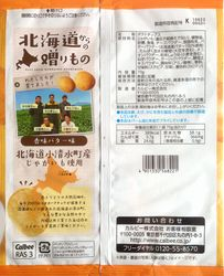 151210HokkaidokaranoOkurimono-KoumiButter2