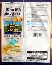 151210HokkaidokaranoOkurimono-Ohotsukushio2