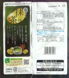 160208Atsugiri-Maccha2