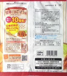 160209AmakaraGomaGobo2