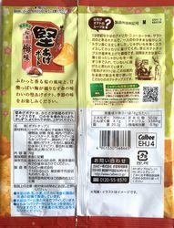 160229Kataage-Sakurakaoruume2