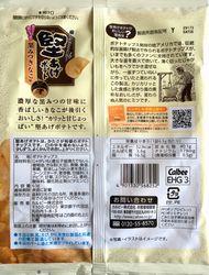 160311Kataage-Kuromitsukinako2