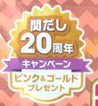 h160225GizagizaKansaiDashiShoyu