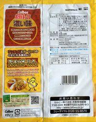 160324Koiaji-anchobigarlic2