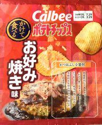 160329KaketetaberuOkonomiyaki1