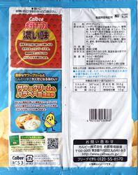 160509Koiaji-sourcreamharapenyo2