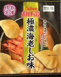160525Gokuno-Ebishio1