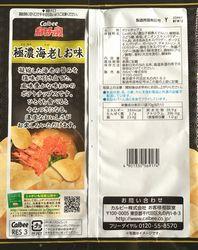 160525Gokuno-Ebishio2