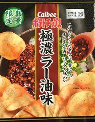 160527Gokuno-Rayu1