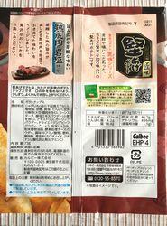 160527Kataage-JukuseiNiku2